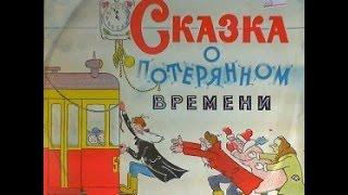 Сказка о потерянном времени: Аудиосказки - Сказки для детей - Сказки