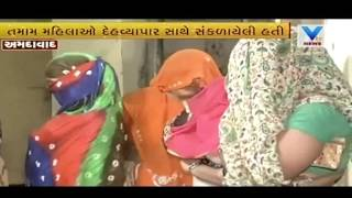 Sex Racket busted from relief road, 7 girls held | VTV Gujarati