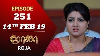 ROJA Serial | Episode 251 | 14th Feb 2019 | ரோஜா | Priyanka | SibbuSuryan | Saregama TVShows Tamil