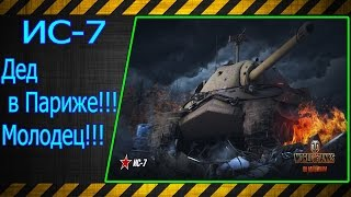 ИС-7.  Дед в Париже!!! Молорик!!! Лучшие бои World of Tanks