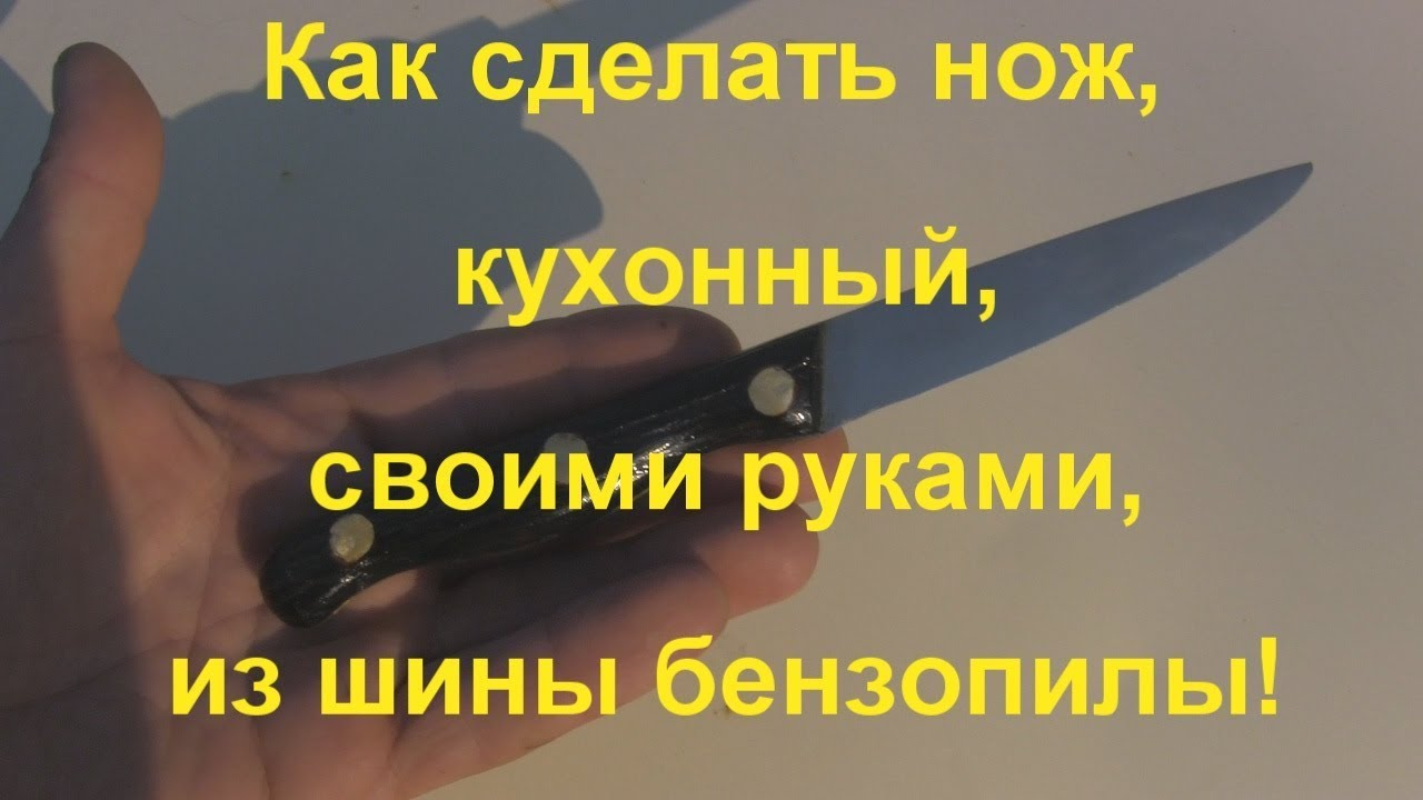 Нож из шины бензопилы своими руками