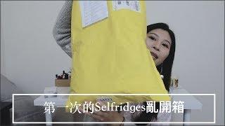 [開箱]黑五Selfridges的特價開箱!!!!第一次購買開箱