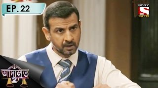 Download Adaalat 2 - আদালত-2 (Bengali) - Ep 22 - Bhayankar Saap 3Gp Mp4