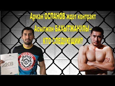 ????? ??????? Arman Ospanov ??????? ??? ?????? # 26 #mma #knockouts #TopMMA