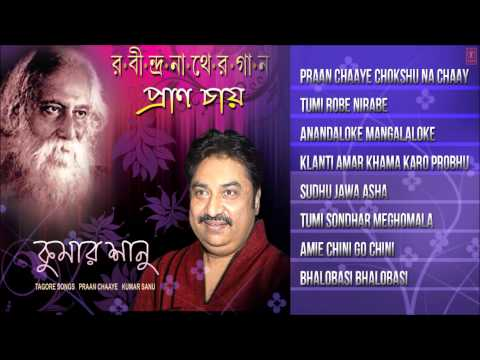 Praan Chaaye Full Songs Jukebox - Bengali Rabindra Sangeet Album - Kumar Sanu video