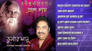 Praan Chaaye Full Songs Jukebox - Bengali Rabindra Sangeet Album - Kumar Sanu