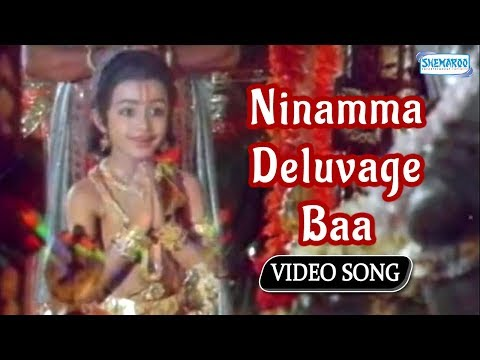 Ninamma Deluvage Baa - Srilalita Top Songs - Shabarimale Swamy Ayyapa video