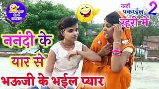 || COMEDY VIDEO || ननद-भौजाई के प्रेम कहानी || Bhojpuri Comedy Video |MR Bhojpuriya