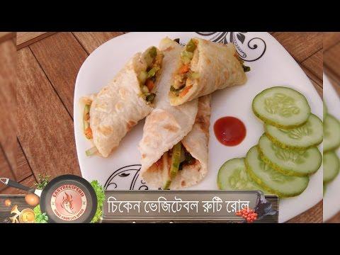 রমজান ইফতার  স্পেসাল রেসিপি || চিকেন ভেজিটেবল রুটি রোল || Chicken Vegetable Ruti Roll