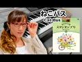 My Neighbor Totoro -Cat Bus- (ELECTONE)