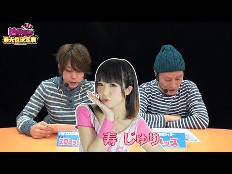 V-Girls最光位決定戦 #2 寿 じゅり1戦目