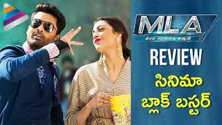 MLA Movie Review | Kalyan Ram | Kajal Aggarwal | Brahmanandam | Mani Sharma | #MLA 2018 Movie RATING