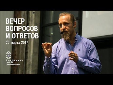 Дмитрий Троцкий. Вечер вопросов и ответов 22 марта 2017