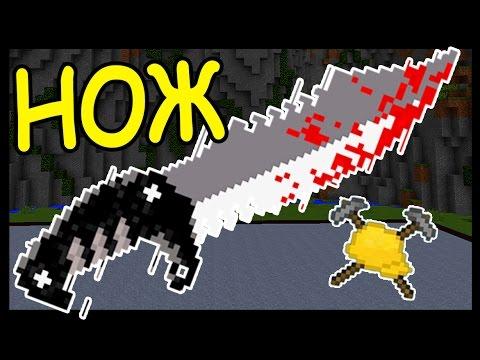 КРУТОЙ НОЖ и ЕДА В МАЙНКРАФТ !!! - БИТВА СТРОИТЕЛЕЙ #120 - Minecraft