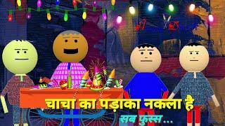 Chacha ka patakha make joke of diwali funny video mjo