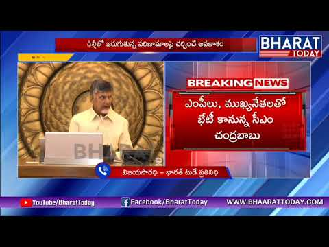 AP CM Chandrababu Held Key Meeting With TDP Leaders | Latest Updates | Bharattoday