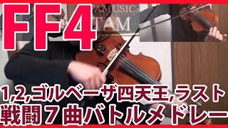 FINAL FANTASY IV Violin Battle Medley / FF4バイオリン戦闘メドレー FFVIOLIN:TAM