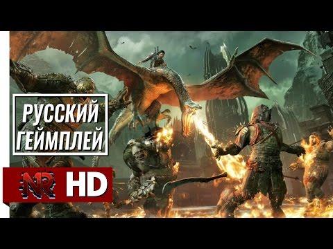 Геймплей на Русском Средиземье: Тени Войны/ Middle-earth: Shadow of War Gameplay
