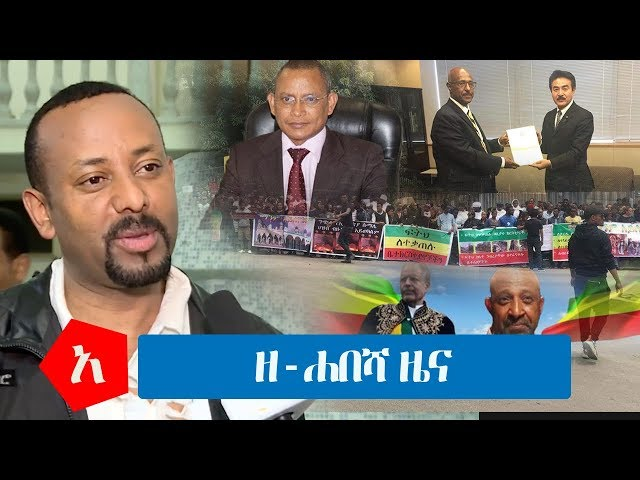 Latest Ethiopia News