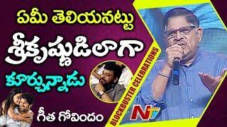 Allu Aravind About Mega Star Chiranjeevi at Geetha Govindam Blockbuster Celebrations | NTV