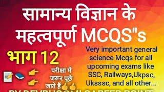 सामान्य विज्ञान, General Science Mcqs, Science Mcqs, Science ke Mcqs, science for railway,ssc scienc