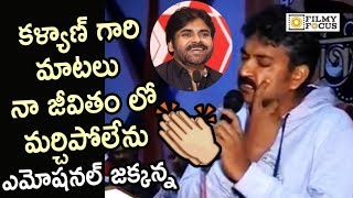 SS Rajamouli Reveals Pawan Kalyan Great Words about him after Maghadeera Movie Grand Success