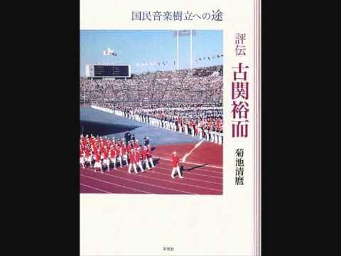 スポーツショー行進曲/古関裕而の世界 - YouTube