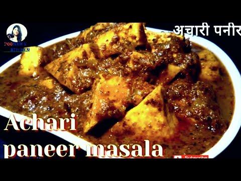 पनीर की ऐसी मसाले वाली सब्जी जिसे खाकर लोग आपकी तारीफ करते नहीं थकेंगे-Achari paneer-paneer ki sabzi