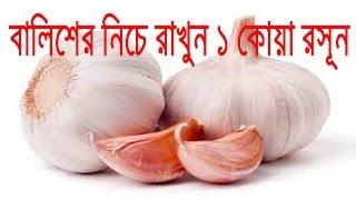 রাতে বালিশের নিচে রাখুন ১ কোয়া রসুন! - bangla health tips