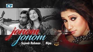 Jonom Jonom | Sojeeb Rahman | Nipa | Bangla New Song | Full HD