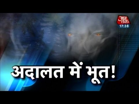 Special: Ghost In Delhi Court video