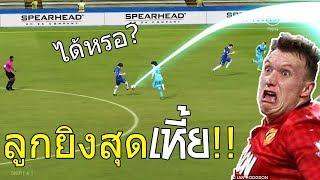 ลูกยิงที่หาดูได้ยากที่สุดใน FIFA Online 3 ลาก่อยนะ ไปภาค 4 ละ บายย