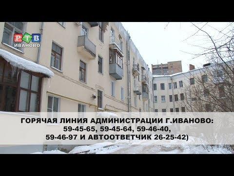 Холодная война ивановской мэрии
