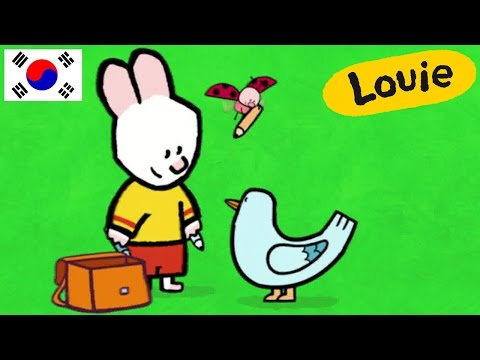 루이 - 그려줘 비둘기 Draw me a pigeon S03E01 HD // 아이들을위한 만화 영화
