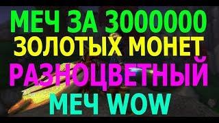 МЕЧ ЗА 3000000 ЗОЛОТЫХ МОНЕТ
