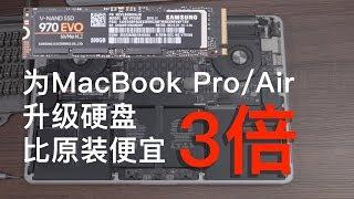 拯救苹果电脑的小硬盘!速度快2倍还便宜3倍,MacBook Pro硬盘升级教程
