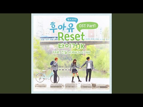 Reset (Feat. 진실 Of Mad Soul Child)