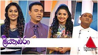 Liyathambara  Sirasa TV   15th March 2019