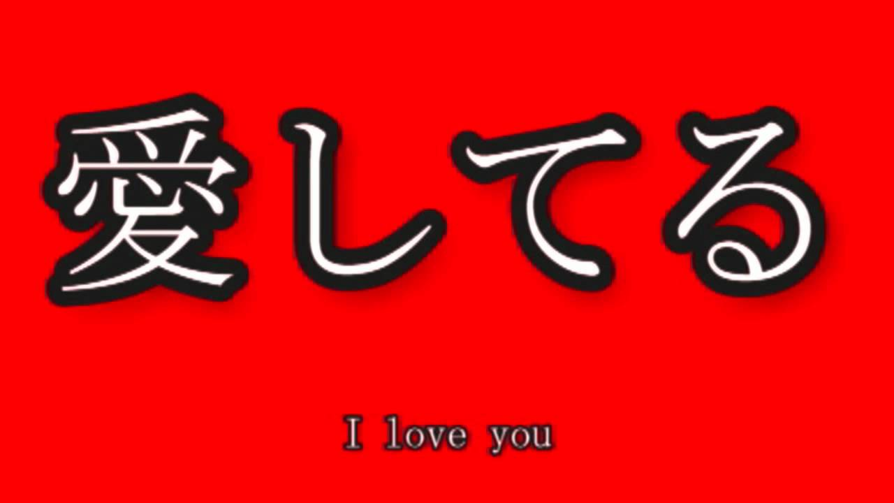 How to write i love you in japanese characters