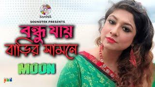 Moon - Bondhu Jay Barir Samne