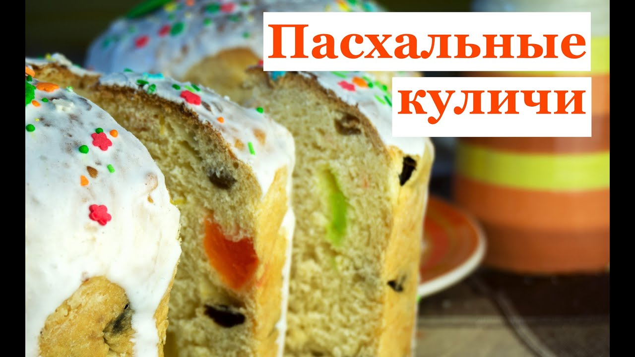 Рецепт кулича пасхального с пошагово в духовке с дрожжами