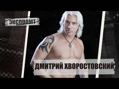 Жизнь и опера в интервью Дмитрия Хворостовского. Экспромт #Dukascopy