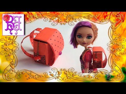 Как сделать для куклы монстер хай рюкзак 481