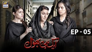 Ek hi bhool Ep 05 - 24th April 2017 - ARY Digital Drama