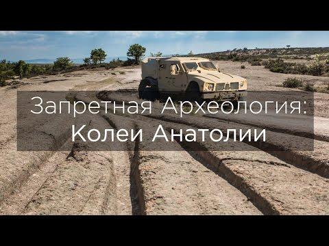 Запретная Археология: Колеи Анатолии/ Forbidden archaeology - English subtitles