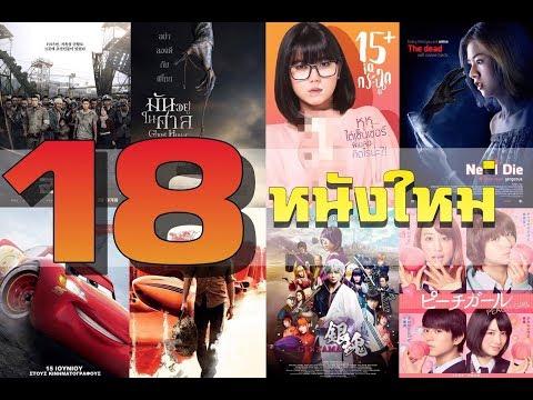 18 หนังใหม่ น่าดู เดือนสิงหาคม 2017 | Geek Popcorn News