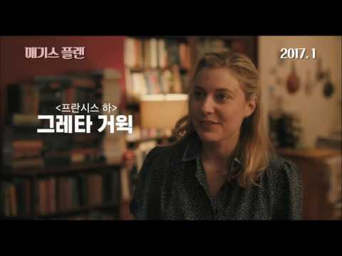 매기스 플랜 (Maggie's Plan, 2015) 티징 예고편 - Teasing Trailer (한글자막 예고편)