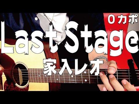 ■コード譜■ Last Stage / 家入レオ