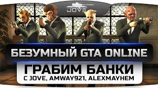Безумный GTA Online! Грабим банки вместе с Jove, Amway921 и Angelos.