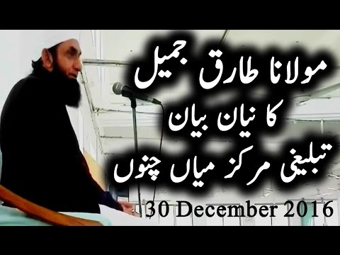 [Latest] Maulana Tariq Jameel Last Bayan of the Year 2016 from Mian Channu (30 Dec 2016)